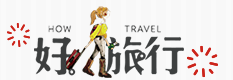 How Travel折扣碼